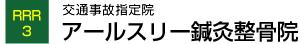 東京目黒 むちうち治療・交通事故指定院「アールスリー鍼灸整骨院」